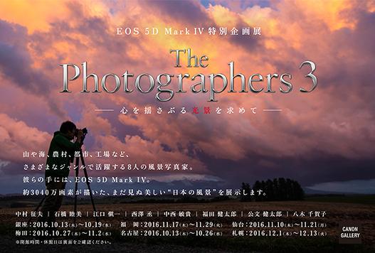 キヤノンギャラリー:The Photographers3 -心を揺さぶる光景を求めて-