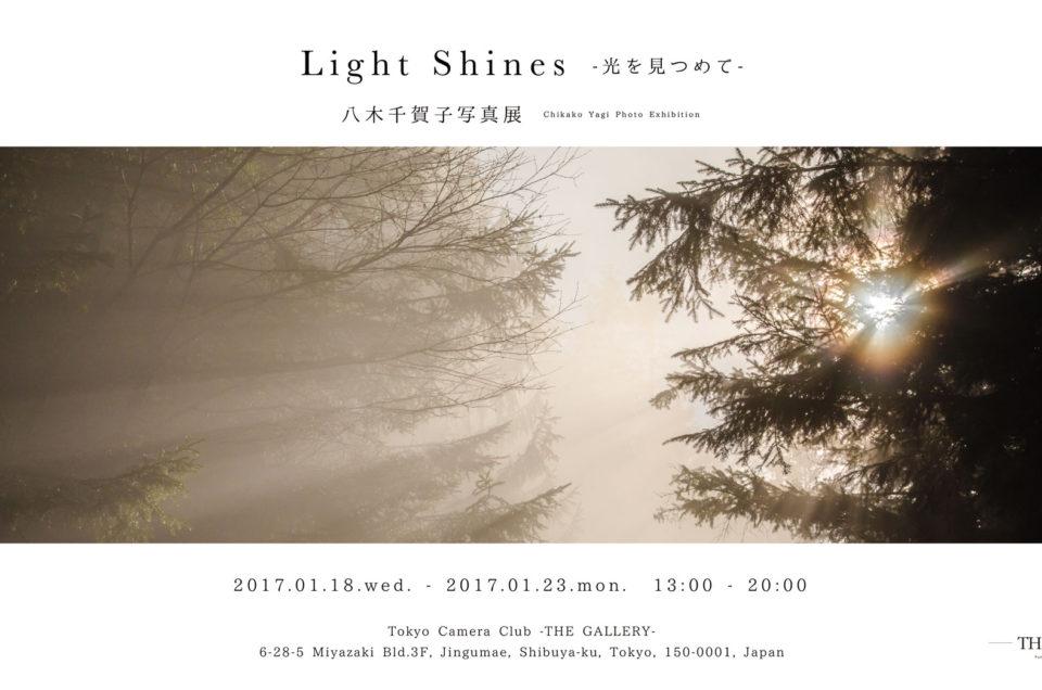 初!写真個展開催「Light Shines -光を見つめて-」