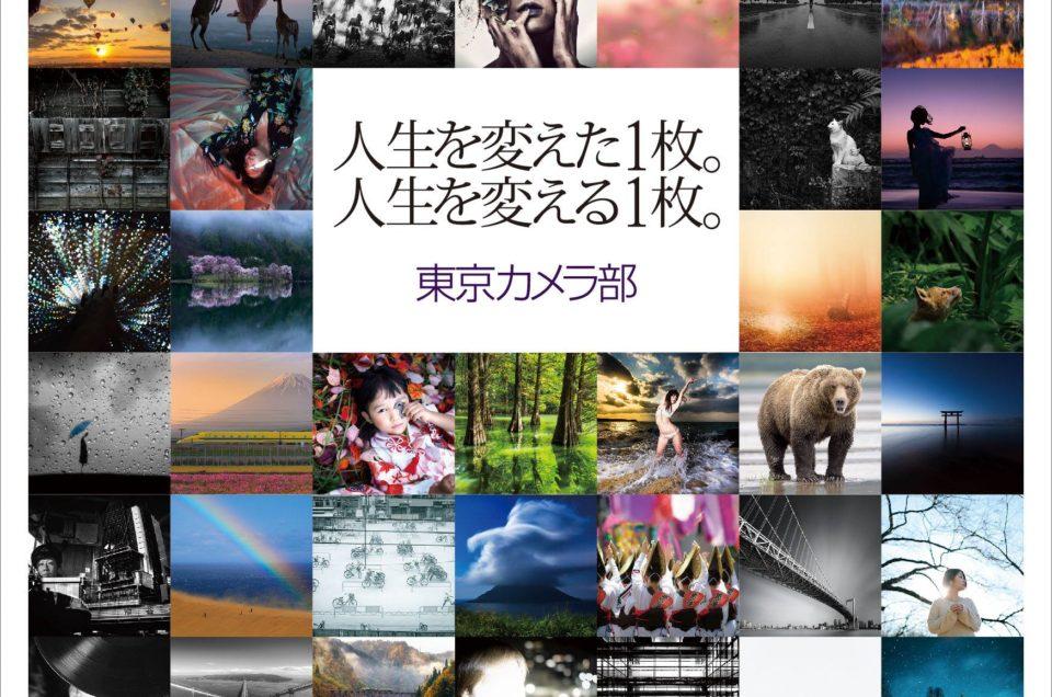 写真集「人生を変えた1枚。人生を変える1枚。」(東京カメラ部・日経ナショナル ジオグラフィック社)