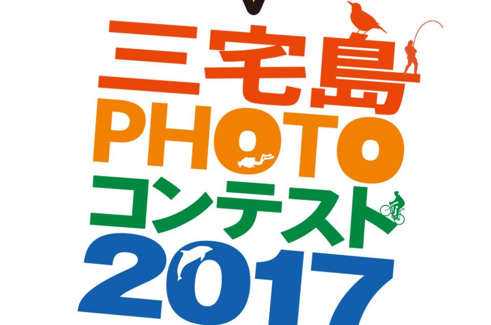 「三宅島フォトコンテスト2017」特別選考委員させていただきます。