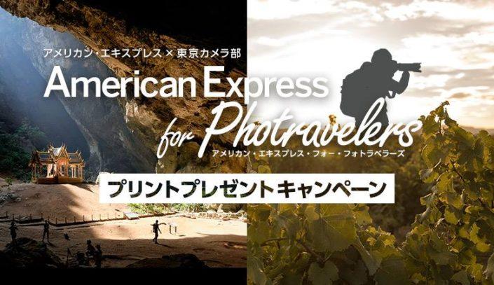 「アメリカン・エキスプレス・フォー・フォトラベラーズ」プリントプレゼントキャンペーン
