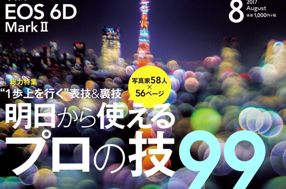 「デジタルカメラマガジン2017年8月号 」掲載