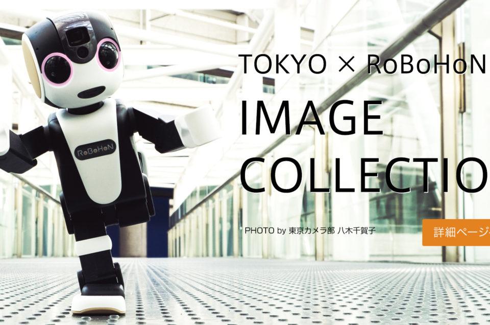 シャープ株式会社「ROBOHON(ロボホン)」公式サイトにて、「TOKYO × RoBoHoN IMAGE COLLECTION」公開
