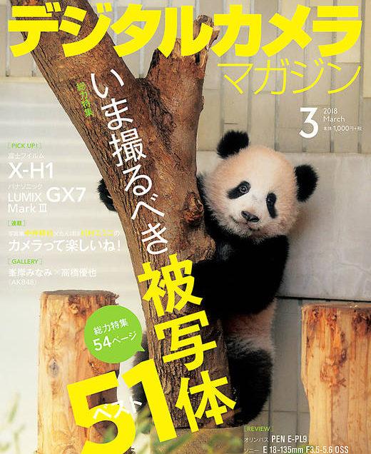「デジタルカメラマガジン2018年3月号 」掲載