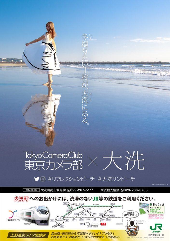 茨城県大洗町「リフレクションビーチ」観光プロモーションポスター