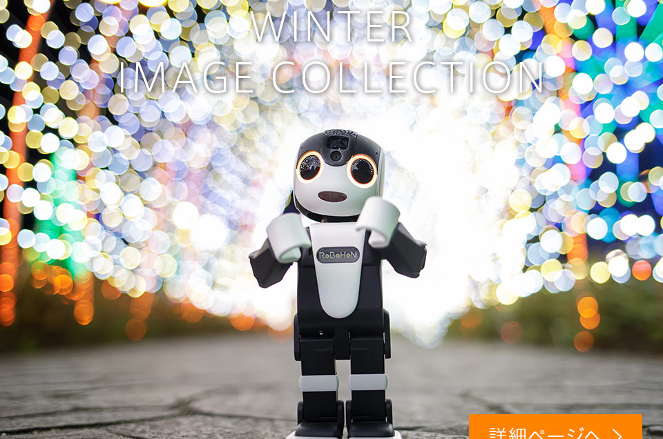 シャープ株式会社「ROBOHON(ロボホン)」公式サイトにて、「WINTER IMAGE COLLECTION」公開