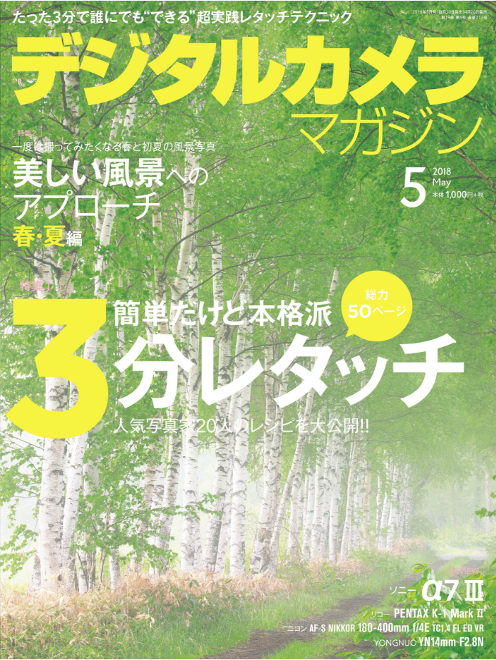 「デジタルカメラマガジン2018年5月号」掲載