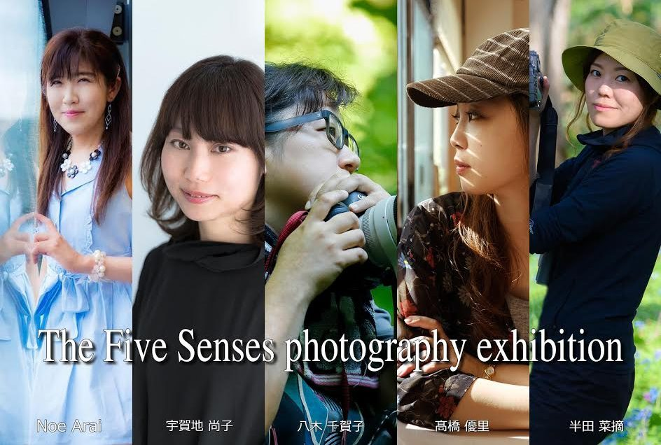 2018年8月24日(金)〜8月30日(木)写真展「The Five Senses Photography Exhibition」