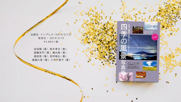 四季の風景写真術 (こんな写真が撮れるのか!シリーズ)