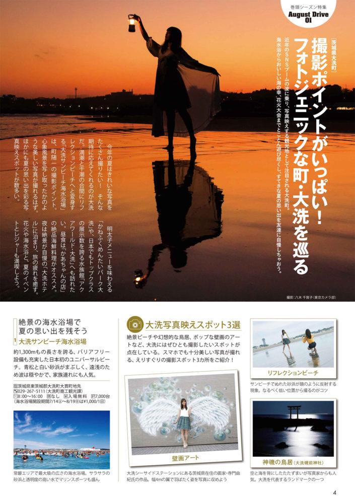 Highway Walker 東日本 2018 No.35 8月号( 撮影ポイントがいっぱい!フォトジェニックな町・大洗を巡る[茨城県大洗町])