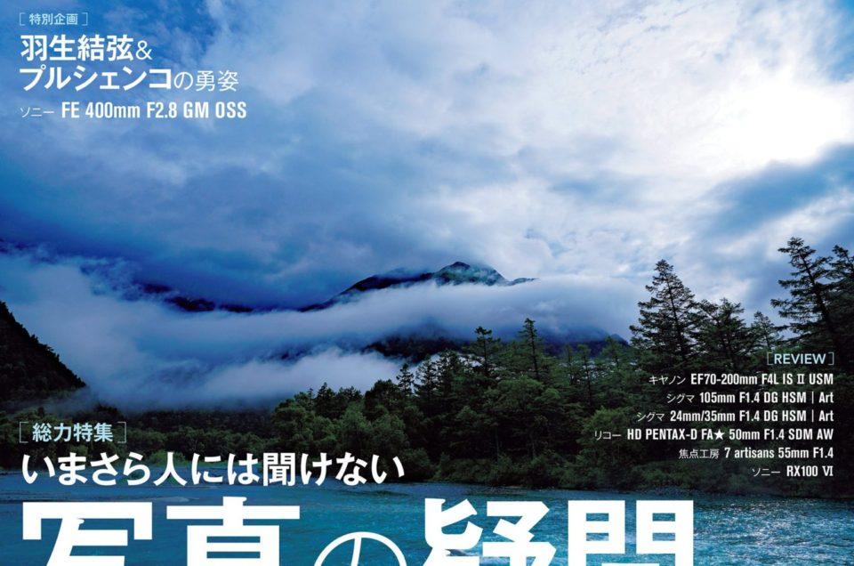 「デジタルカメラマガジン2018年8月号」掲載
