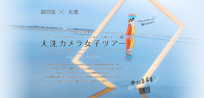 10/27、10/28開催「東京カメラ部×大洗カメラ女子ツアー」