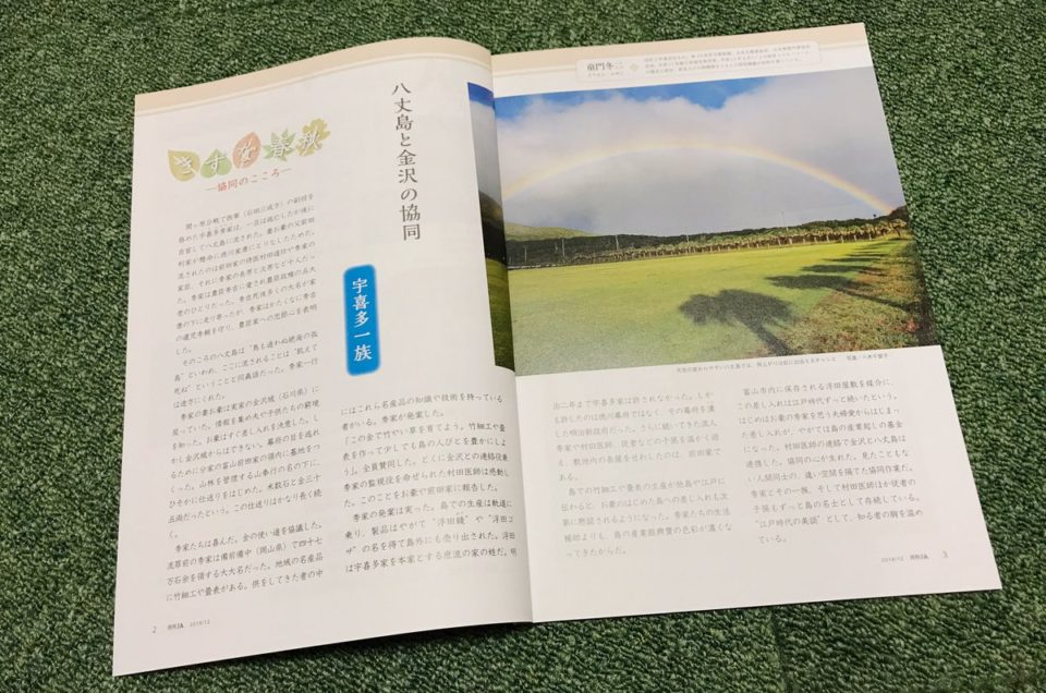 JA全中(全国農業協同組合中央会)発行の「月刊JA」