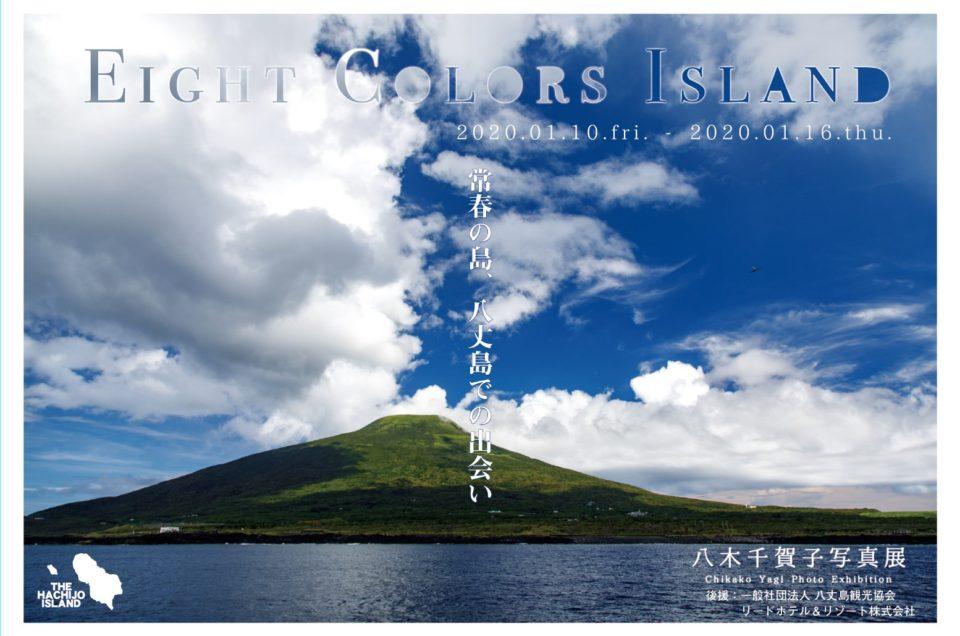 八木千賀子写真展 「EIGHT COLORS ISLAND~常春の島、八丈島での出会い~」