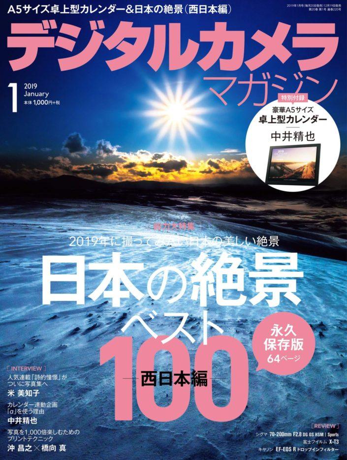 「デジタルカメラマガジン2019年1月号」掲載