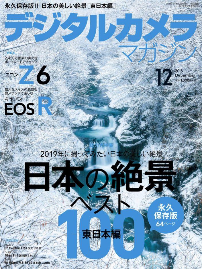「デジタルカメラマガジン2018年11月号」掲載